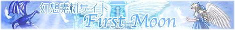 幻想素材サイトFirst Moon's SAMPLE